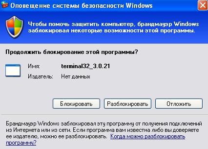 Рис .2. Оповещения систем защиты в Windows XP.