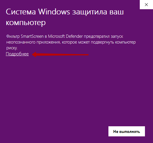 Рис.4-5. Win10SmartScreen1