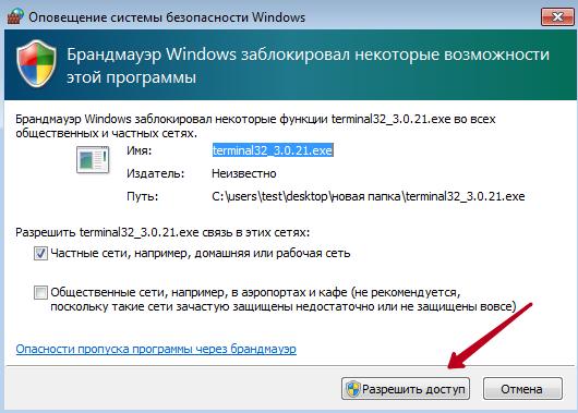 Рис.3.Оповещение системы защиты в Windows 7.