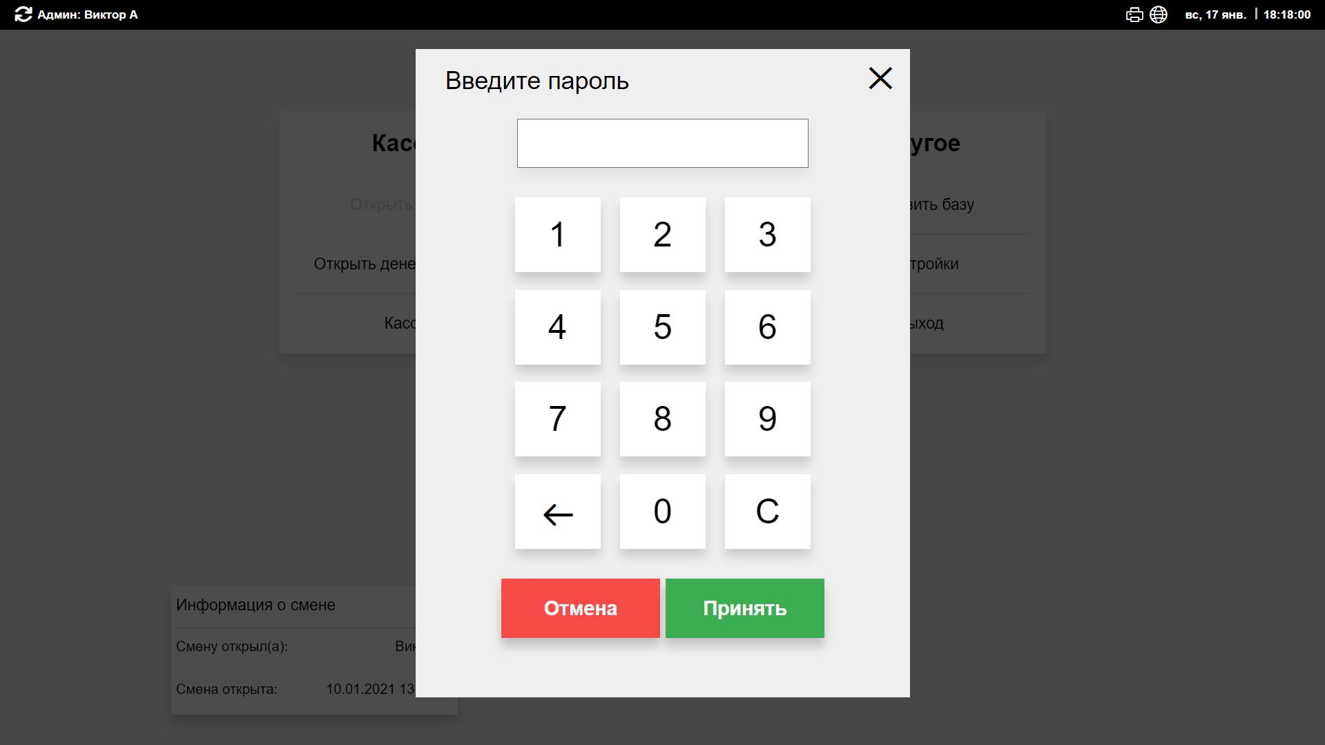 Рис.1. Поле ввода мастер-пароля