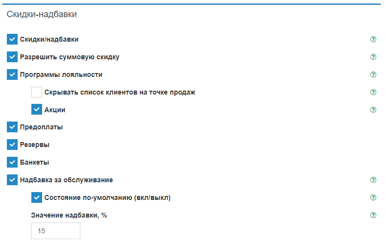 Рис 3. Модули обслуживания клиента