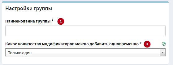 Рис. 2.1.Настройки новой группы модификаторов